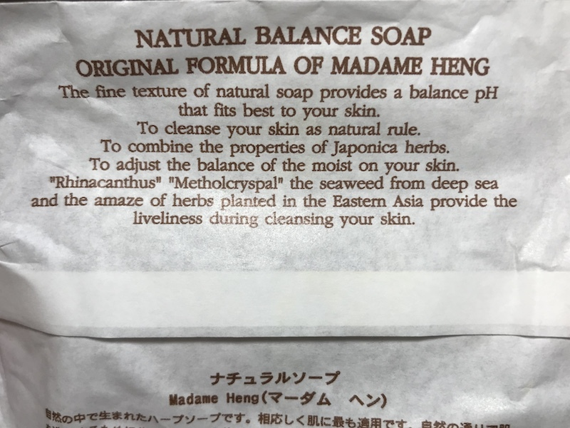 Soap Package explaining that it adjusts the balance of moist on your skin